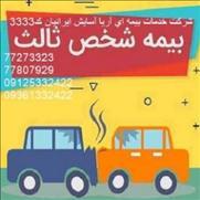 نمایندگی بیمه ایران اراج -بیمه شخص ثالث قسطی
