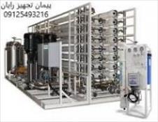 دستگاهای تصفیه آب صنعتی (آب شیرین کن)