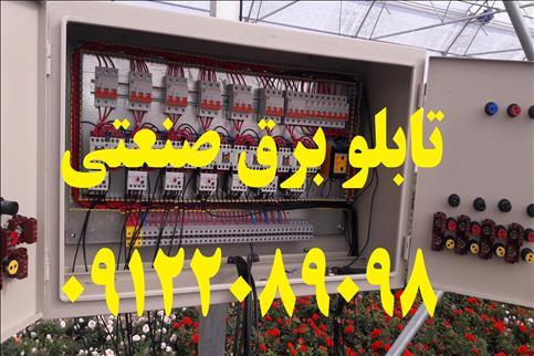 ساخت تابلو برق كارخانه