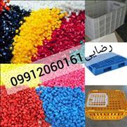 خرید انواع ضایعات پلاستیکی زنده و آسیابی