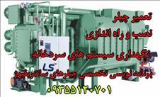 تعمیر سردخانه - نگهداری سردخانه - ساخت و تعمیر سردخانه