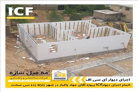 سازه های با سیستم ICF مقاوم در برابر حرارات