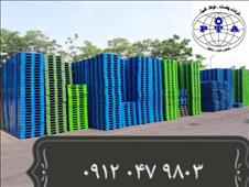 تولید و فروش پالت و پالت پلاستیکی