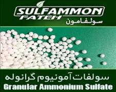 فروش ویژه سولفات آمونیوم گرانوله سولفامون | Sulfammon
