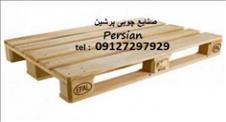 پالت چوبی  وپلاستیکی