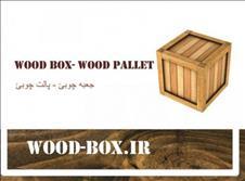 فروش پالت چوبی | ساخت جعبه چوبی | باکس پالت چوبی