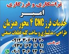 خدمات فرزCNC سه و چهار محور  محمدشهر کرج