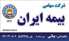 نمایندگی بیمه ایران در کهریزک بیاتی کد 20491