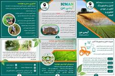 سیستم کنترل و مانیتورینگ کشاورزی