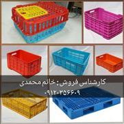 قیمت انواع سبد وپالت پلاستیکی