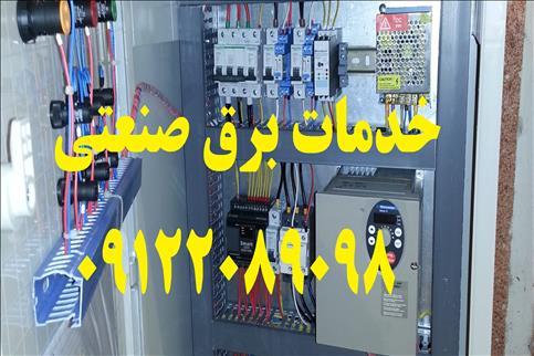 خدمات برق صنعتی