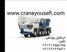 اجاره جرثقیل وخدمات جرثقیل در تهران09121255045اجاره جرثقیل